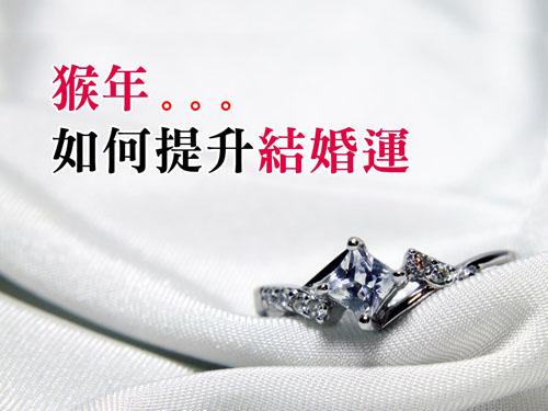 猴年如何提升結婚運