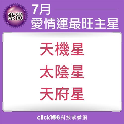 紫微14主星7月愛情運