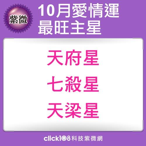 紫微14主星10月愛情運