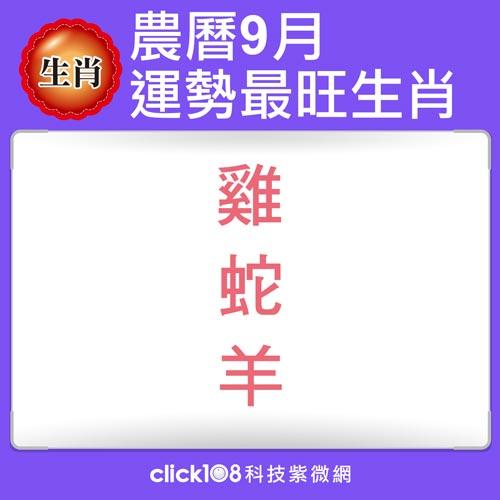 12生肖農曆9月運勢