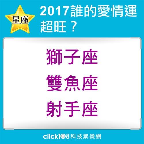 2017誰的愛情運超旺?