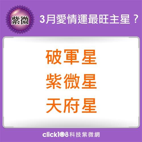 紫微14主星3月愛情運