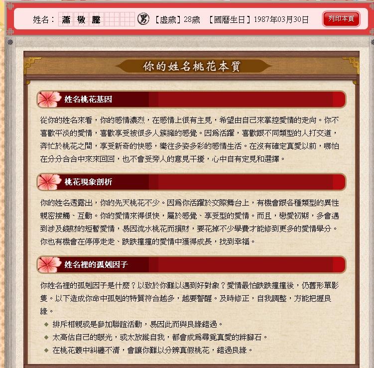 蕭敬騰的姓名桃花本質