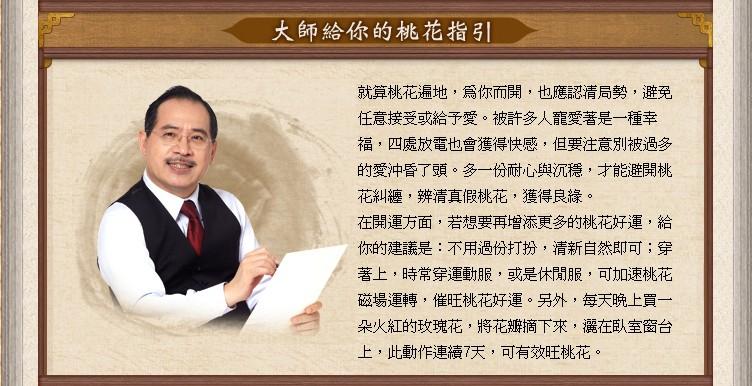 張盛舒老師給蕭敬騰的愛情指引