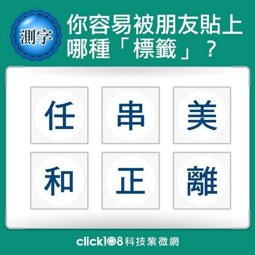 測字:你最容易被朋友貼上哪種標籤?
