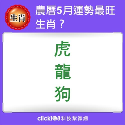 12生肖農曆5月運勢