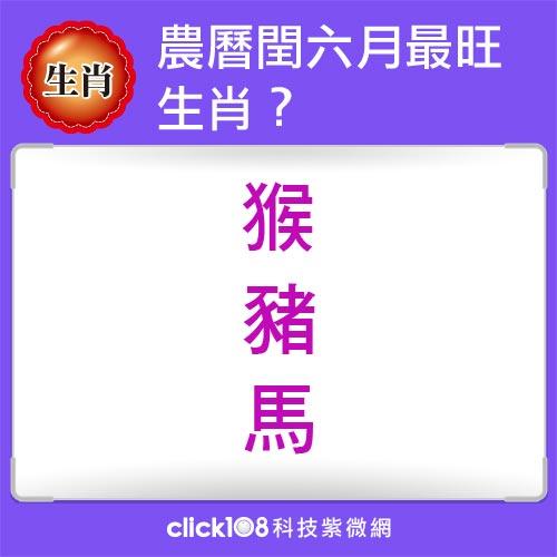 12生肖農曆閏6月運勢