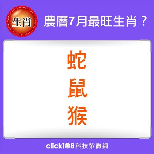 12生肖農曆7月運勢
