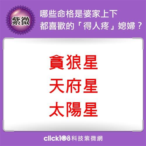 哪些紫微命格會是婆家上下都喜歡的「得人疼」媳婦?
