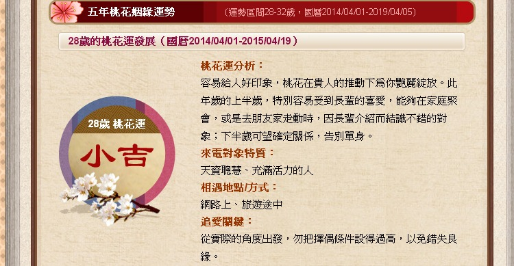 蕭敬騰的五年桃花姻緣運勢
