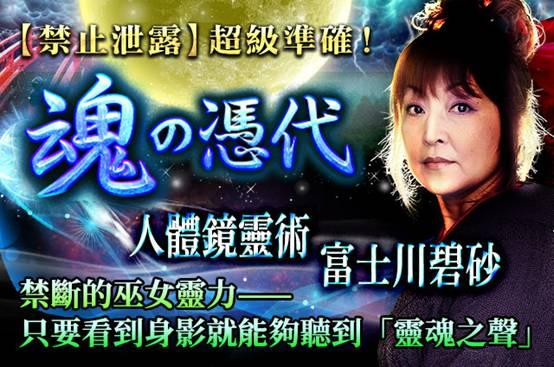 【日本占術開箱】禁斷巫女富士川碧砂準到上電視啦!