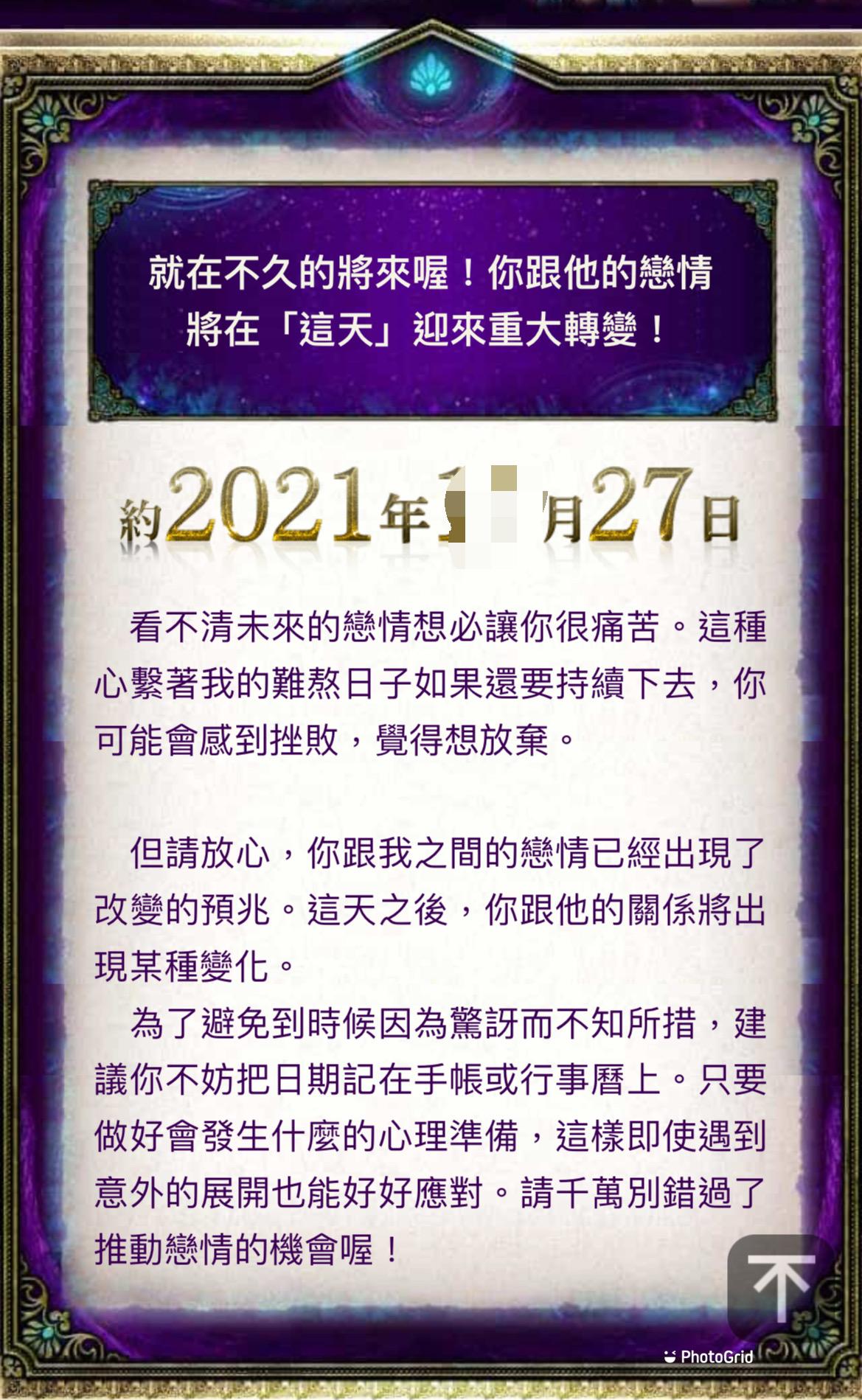 https://imgs.click108.com.tw/pub/pml/jpfate/J0869/banner/1169x1899_01.jpeg