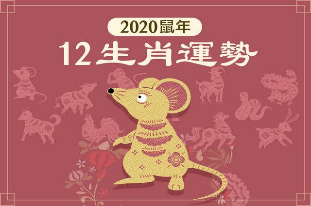 農曆正月生肖運勢:屬虎財運亨通,屬龍適合告白